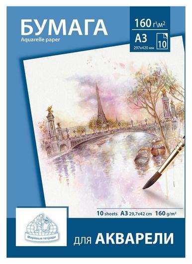Папка для рисования акварелью А3 10л,160гр. Paris ба-а3004  Мировые тетради