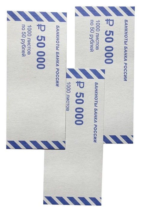 Накладка для упаковки денег ном. 50 руб.,1000 шт/уп(Сумма цифрами)(нов.об)  NNB