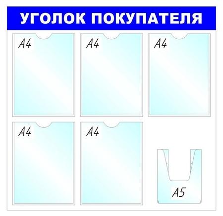 Информационное оборудование стенд уголок покупателя, 5+1 отд. 750x780 ?B4  Attache