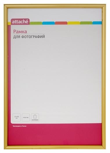 Рамка а4(21х30)attache золотая, пластиковый багет 10мм, настен.  Attache