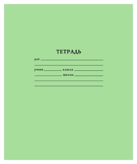 Тетрадь школьная а5,12л,клетка,10шт/уп зелёная брянск  Мировые тетради