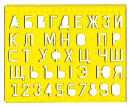 Трафарет букв и цифр  Луч