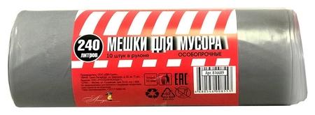 Мешки для мусора пвд+добавка 240л 55мкм 10шт/рул серые 110х150см  NNB