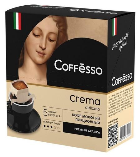 Кофе молотый Coffesso Crema Delicato порционный 9гx5 15822  Coffesso