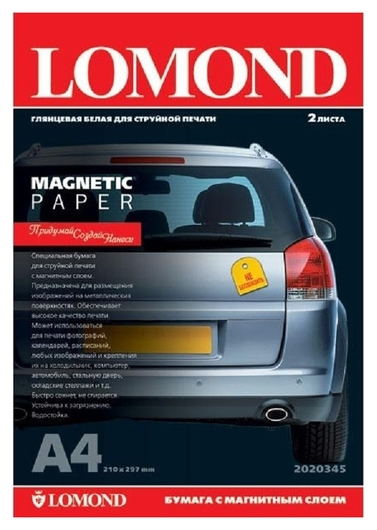 Фотобумага с магнитным слоем Lomond Magnetic глянцевая A4, 2л (2020345)  Lomond