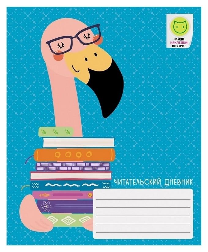 Тетрадь предметная а5,48л читательский дневник с накл. фламинго чд54831  Канц-Эксмо