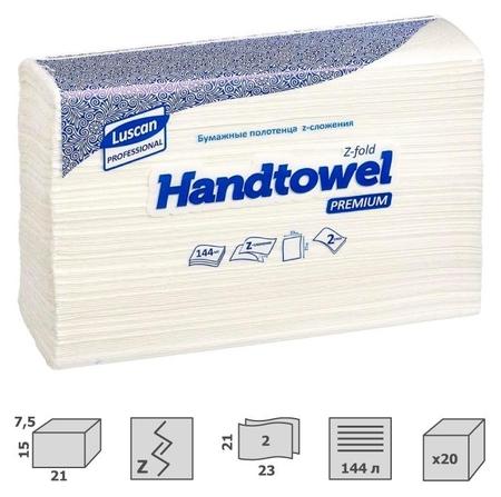 Полотенца бумажные для дисп. Luscan Professional Z слож2 сл144л20пач/уп  Luscan