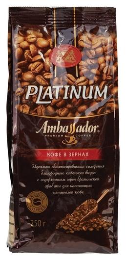 Кофе Ambassador Platinum в зернах, 250г  Ambassador