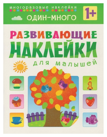 Книга развивающая с наклейками для малышей. один - много. мс10355  Мозаика-синтез