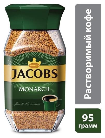 Кофе Jacobs Monarch растворимый 47,5г стекло  Jacobs