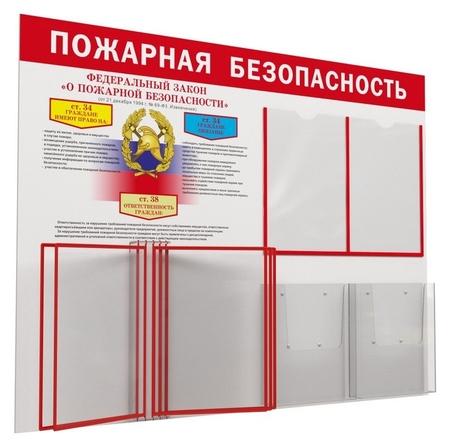 Информационный стенд пожарная безопасность750х1000,2отда4,2отд.а4объем,5дем  Attache