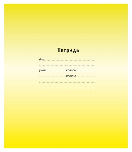 Тетрадь школьная А5 12л,косая линия,скрепка градиент тш12к9183/6 в ассорт  Мировые тетради