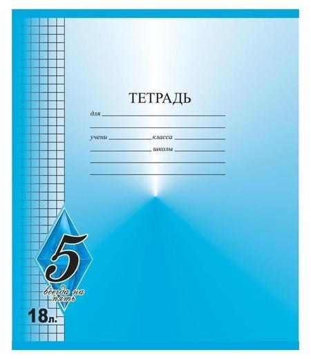 Тетрадь школьная А5 18л,клетка,скрепка всегда на 5 тш18к9483/6 в ассорт  Мировые тетради