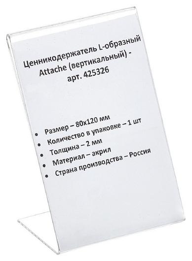 Ценникодержатель настольный для ценника 120х80 мм, настольный, акрил  Attache