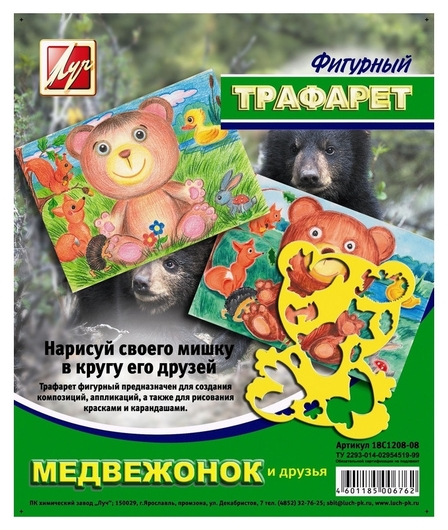 Трафарет фигурный,медвежонок и друзья,18с 1208-08  Луч