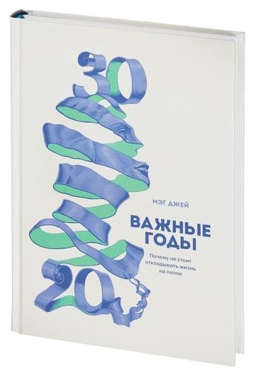 Книга важные годы. почему не стоит откладывать жизнь на потом  Издательство Манн, Иванов и Фербер