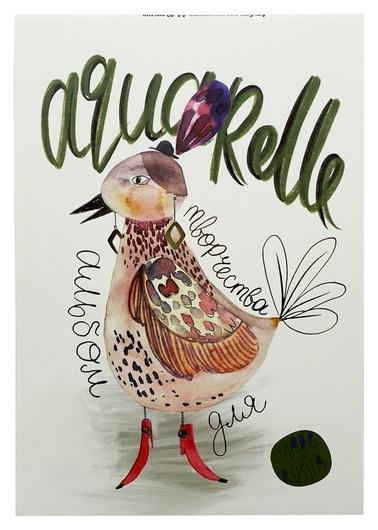 Альбом для рисов.аквар.kroyter 40л а4,склейк,тв.подл,бл.180г.творчество 00036  Kroyter