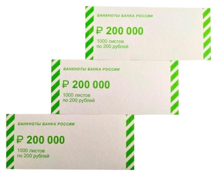 Накладка для упаковки денег номинал 200 руб., 1000 шт./уп.(Нов.об)  NNB
