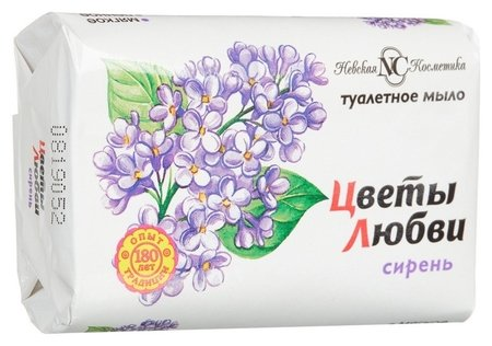 Мыло туалетное Сирень  Невская косметика