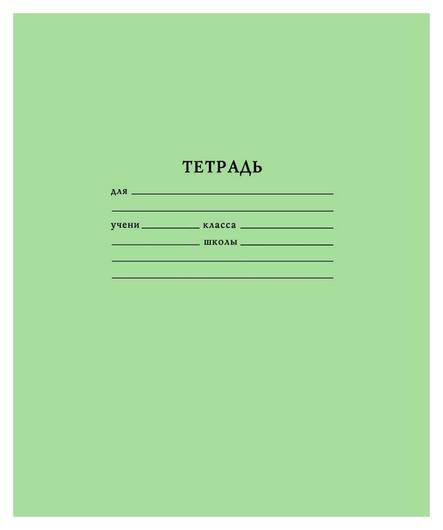 Тетрадь школьная а5,12л,линия,10шт/уп зелёная брянск  Мировые тетради