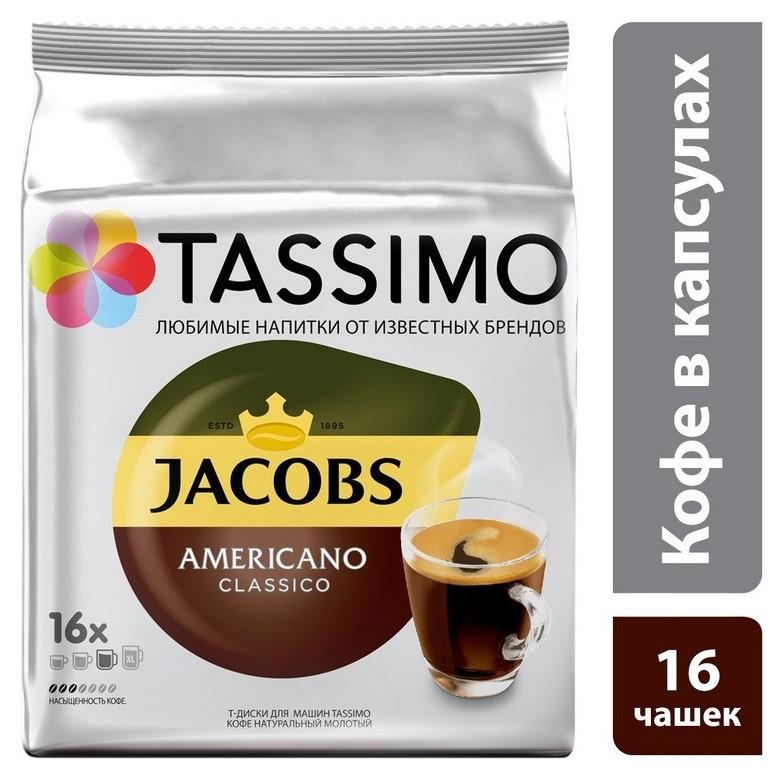 Кофе в капсулах Tassimo Americano 16 порций  Tassimo