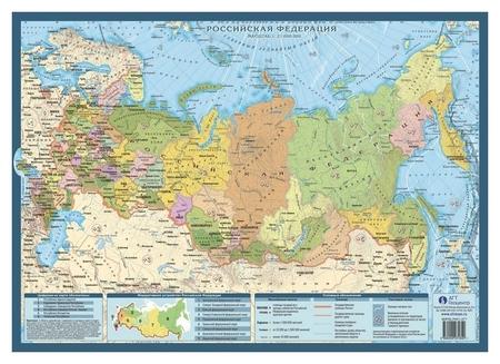 Карта РФ политико-администр.(1:21млн.) и полит.мир(1:95млн.)двусторонняя  АГТ Геоцентр