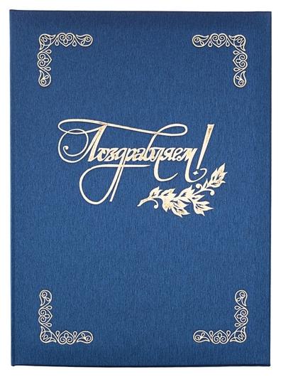 Папка адресная поздравляем, танго, синий, А4  NNB
