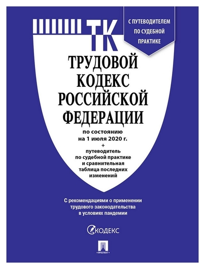 Книга трудовой кодекс РФ с табл.изм.и путевод.по суд.прак  Издательство Проспект