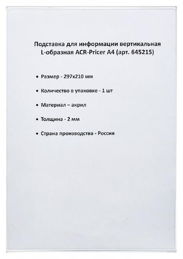 Ценникодержатель настольный из акрила вертикальная L-образная Acr-pricera4  NNB