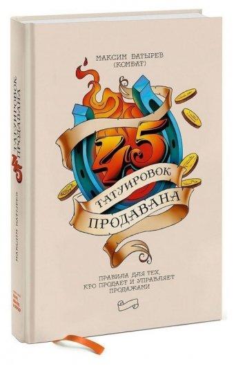 Книга 45 татуировок продавана. правила для тех кто продаёт и упр прод  Издательство Манн, Иванов и Фербер
