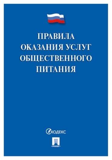 Книга правила оказания услуг общественного питания  Издательство Проспект