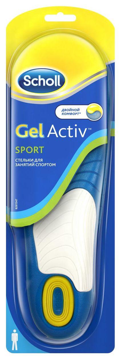 Стельки для занятий спортом для мужчин Sport  Scholl