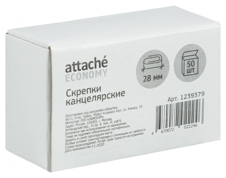 Скрепки Attache Economy стальные, 28 мм, негофрированные, 50 шт. в уп  Attache
