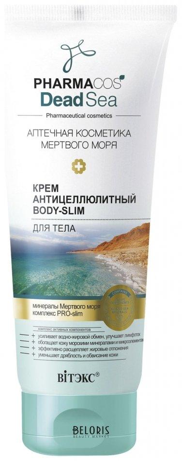 Купить Крем для тела Belita, Антицеллюлитный крем для тела Body-Slim , Беларусь