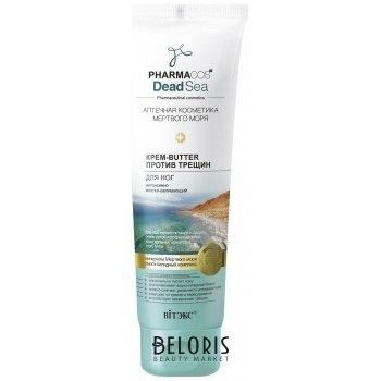Крем-butter для ног против трещин интенсивно восстанавливающий Белита - Витекс Pharmacos Dead Sea