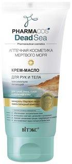 Крем-масло для рук и тела максимально питающий для сухой, очень сухой и атопичной кожи  Белита - Витекс