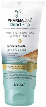 Крем-масло для рук и тела максимально питающий для сухой, очень сухой и атопичной кожи