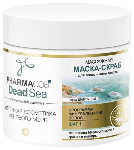 Маска-скраб массажная для волос и кожи головы Белита - Витекс Pharmacos Dead Sea