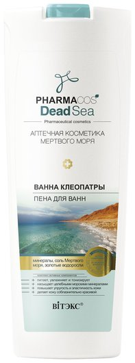 Пена для ванн Ванна Клеопатры Белита - Витекс Pharmacos Dead Sea