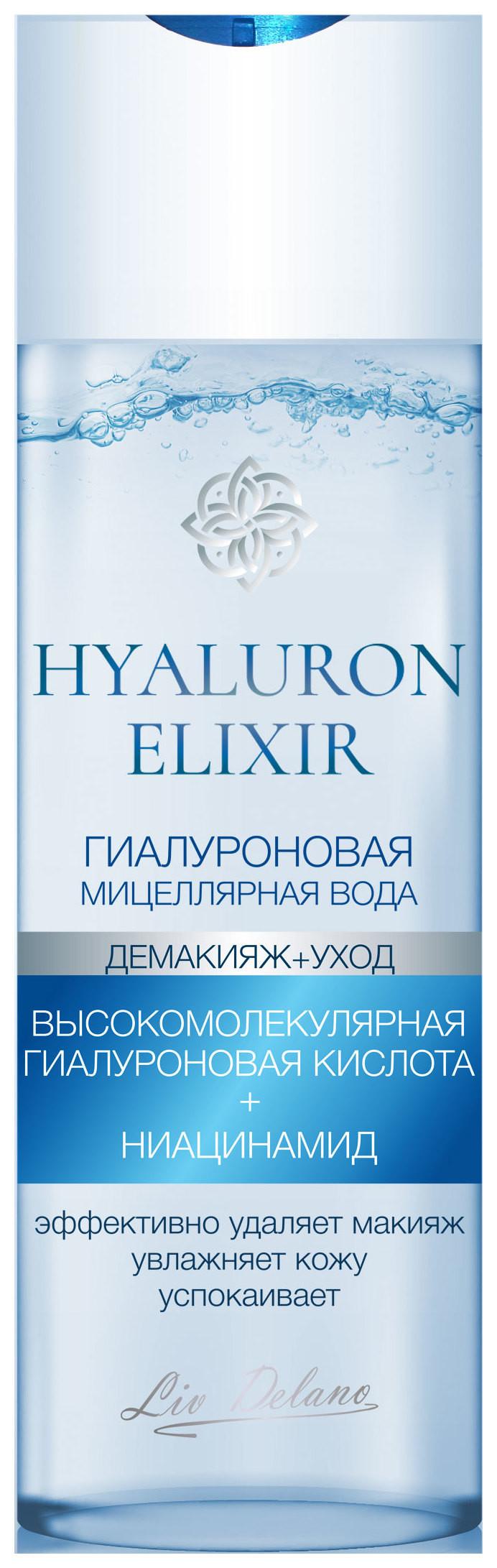Гиалуроновая мицеллярная вода для лица Liv Delano Hyaluron Elixir