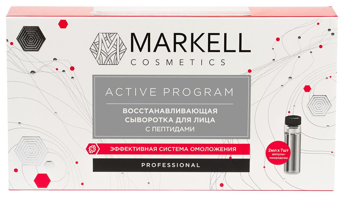 Восстанавливающая сыворотка для лица с пептидами  Markell