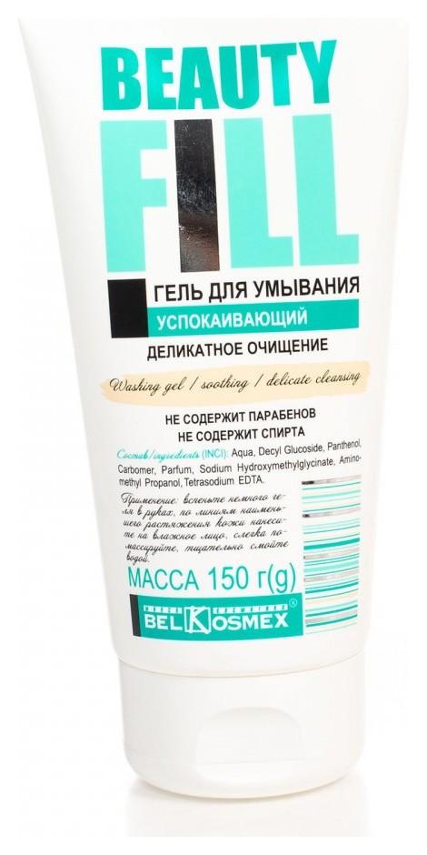 Гель для умывания успокаивающий Деликатное очищение Belkosmex Beautyfill