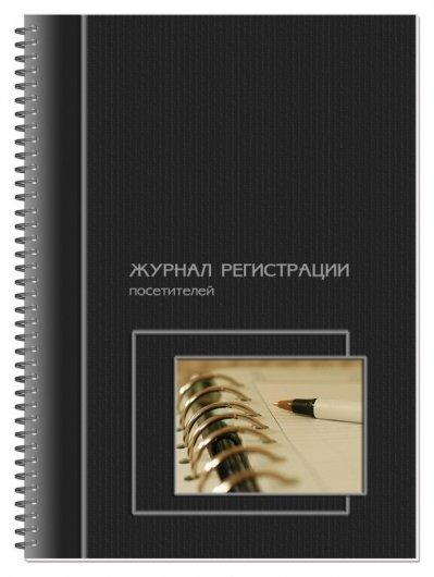 Журнал регистрации посетителей, на гребне, 13с18-50  Полином