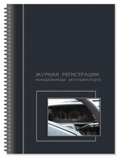 Журнал регистрации въезда/выезда автотранспорта, на гребне, 13с17-50  Полином