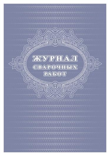 Журнал сварочных работ а4, блок писчая 60 обл. офсетная 160 48 стр  Attache