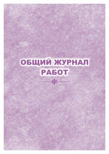 Журнал работ общий кж-859  Attache