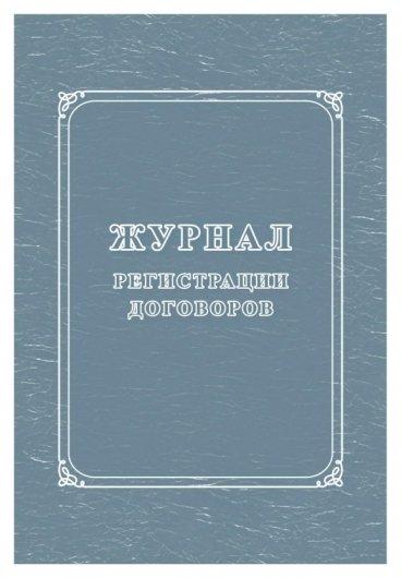 Журнал регистрации договоров а4, 16л, скрепка, кж-1279  Attache