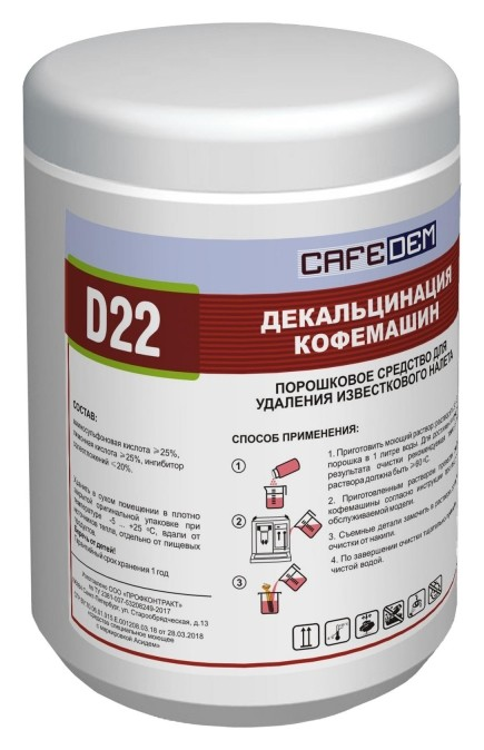 Средство для декальцинации кофемашин Cafedem D22 проф,порошок, банка 1,0 кг  Cafedem