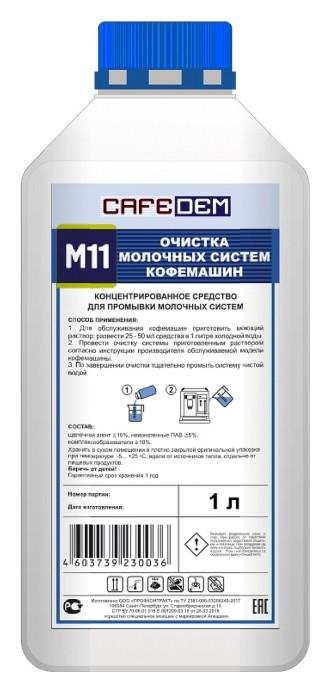Средство для очистки молочных систем кофем. Cafedem M11,жидк, флакон 1,0 кг  Cafedem