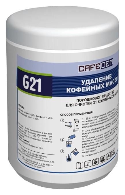 Средство для очистки рабочих групп кофемашин Cafedem G21 порош, банка 1,0кг  Cafedem